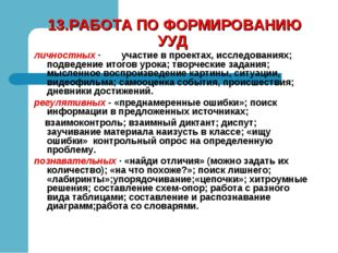 13.РАБОТА ПО ФОРМИРОВАНИЮ УУД личностных · участие в проектах, исследо