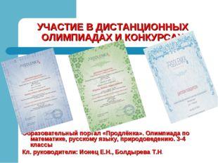 УЧАСТИЕ В ДИСТАНЦИОННЫХ ОЛИМПИАДАХ И КОНКУРСАХ Образовательный портал «Продлё