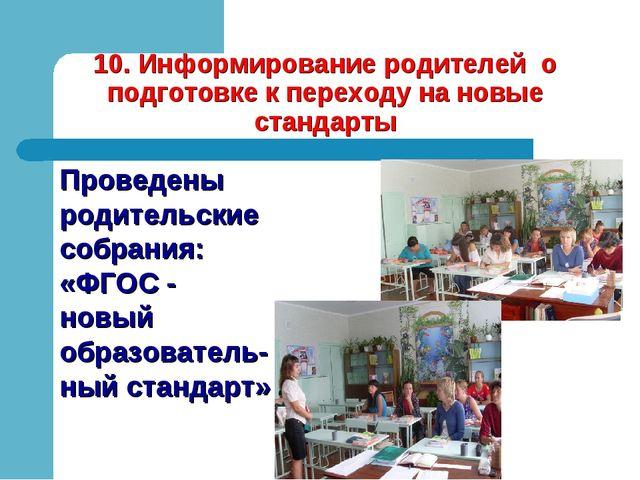 10. Информирование родителей о подготовке к переходу на новые стандарты Прове...