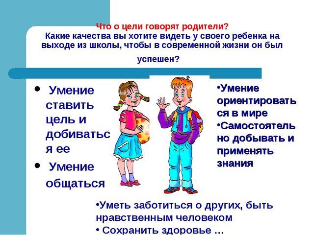 Что о цели говорят родители? Какие качества вы хотите видеть у своего ребенк...
