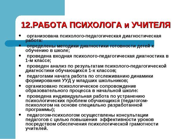 12.РАБОТА ПСИХОЛОГА и УЧИТЕЛЯ организована психолого-педагогическая диагности...