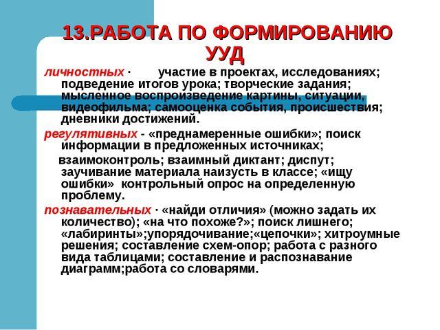 13.РАБОТА ПО ФОРМИРОВАНИЮ УУД личностных · участие в проектах, исследо...