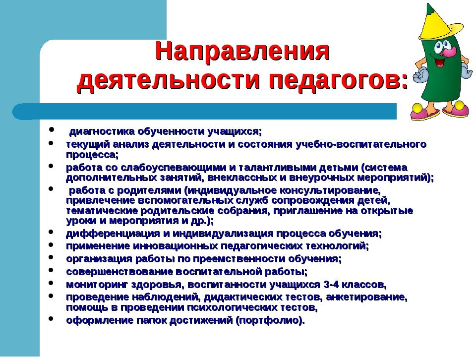 Направления деятельности педагогов: диагностика обученности учащихся; текущий...