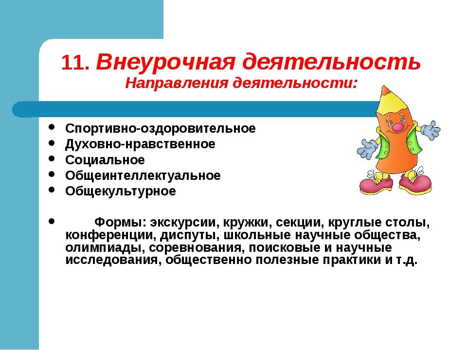 11. Внеурочная деятельность Направления деятельности: Спортивно-оздоровительн...