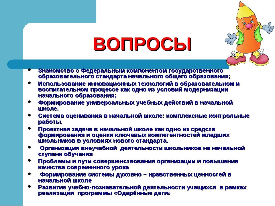 ВОПРОСЫ Знакомство с Федеральным компонентом государственного образовательног...