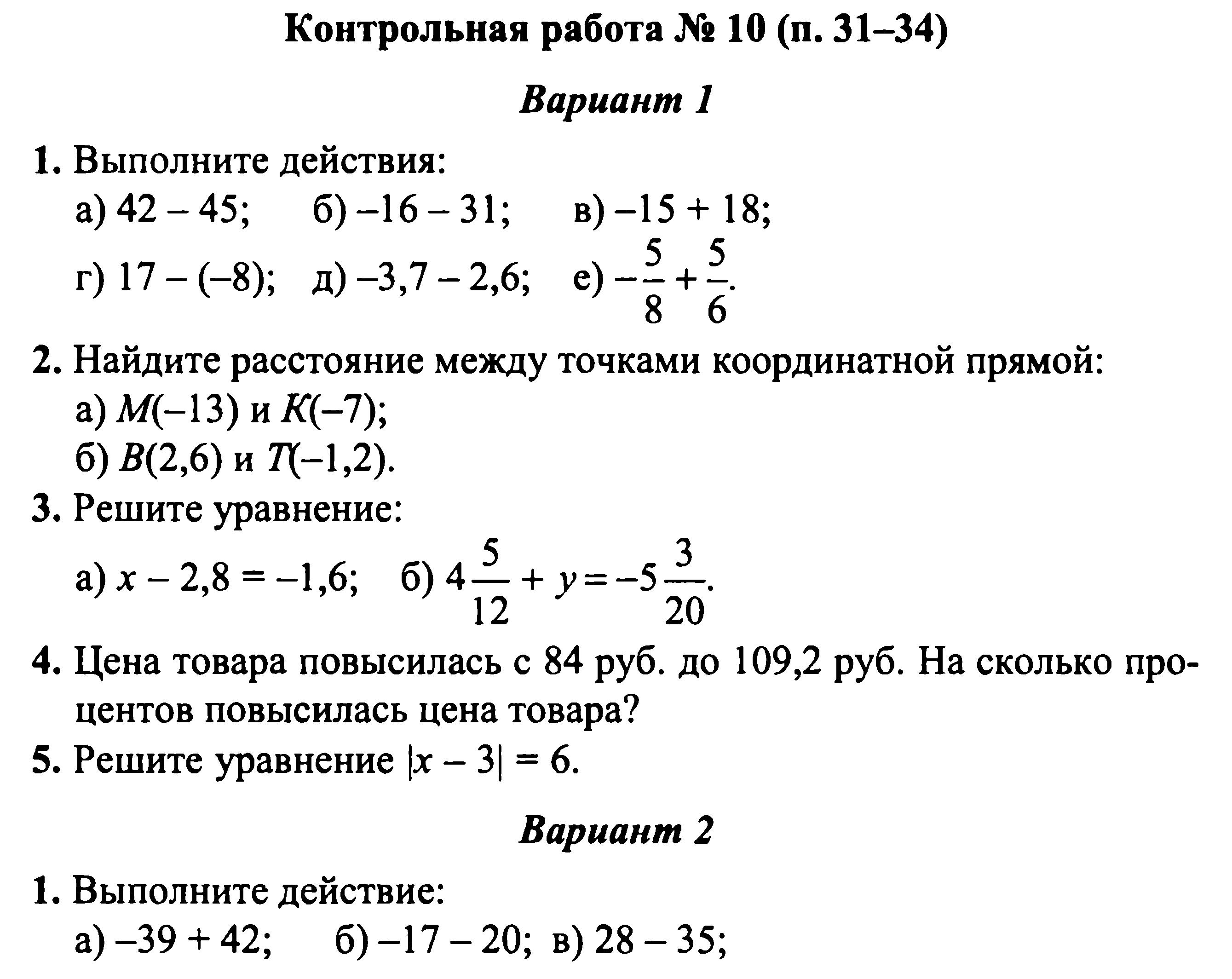 Контрольных 8 класс работ решебник