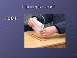 Проверь Себя! тест