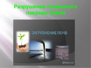 Разрушение почвенного покрова Земли