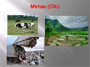 Метан (CN4)