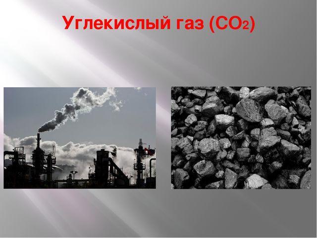Углекислый газ (CO2)