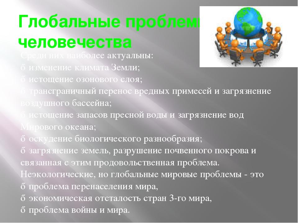 Глобальные проблемы человечества Среди них наиболее актуальны: ♦ изменение кл...