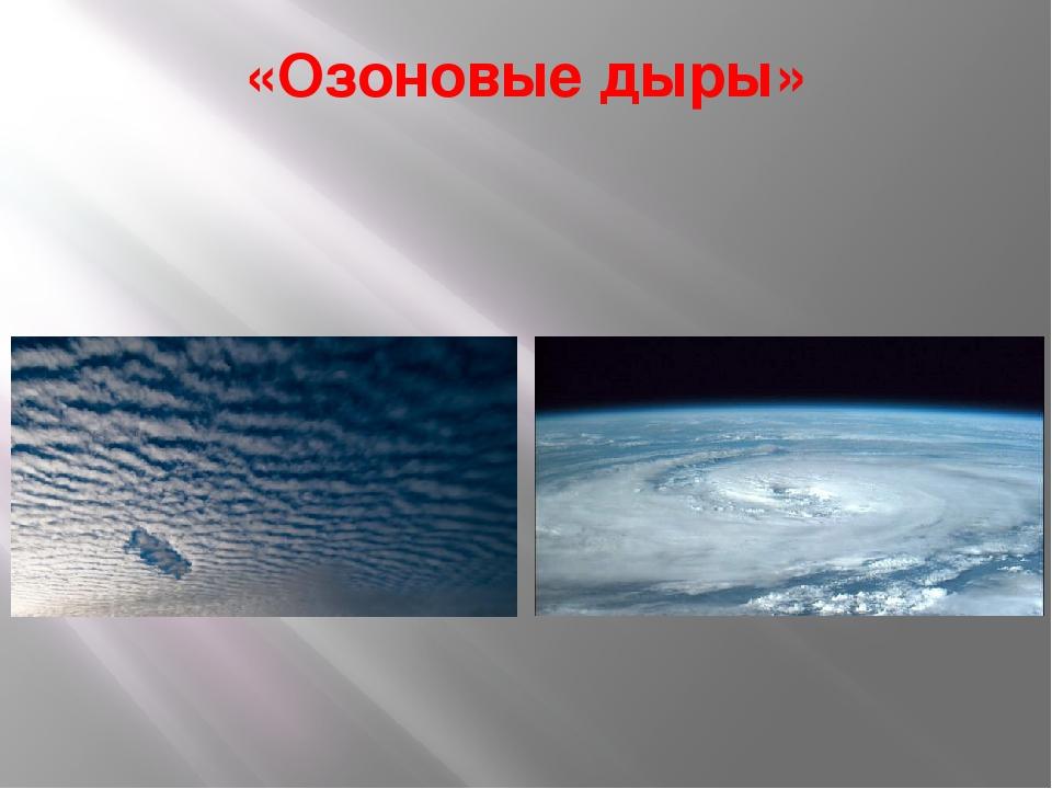 «Озоновые дыры»