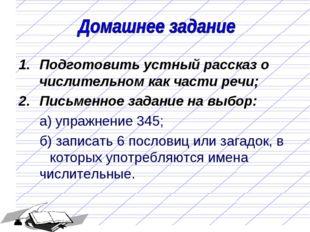 Подготовить устный рассказ о числительном как части речи; Письменное задание