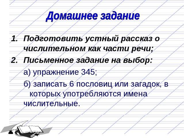 Подготовить устный рассказ о числительном как части речи; Письменное задание...