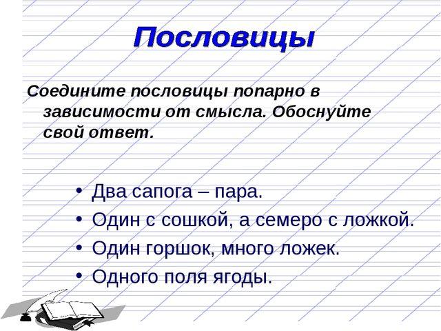 Соедините пословицы попарно в зависимости от смысла. Обоснуйте свой ответ. Дв...