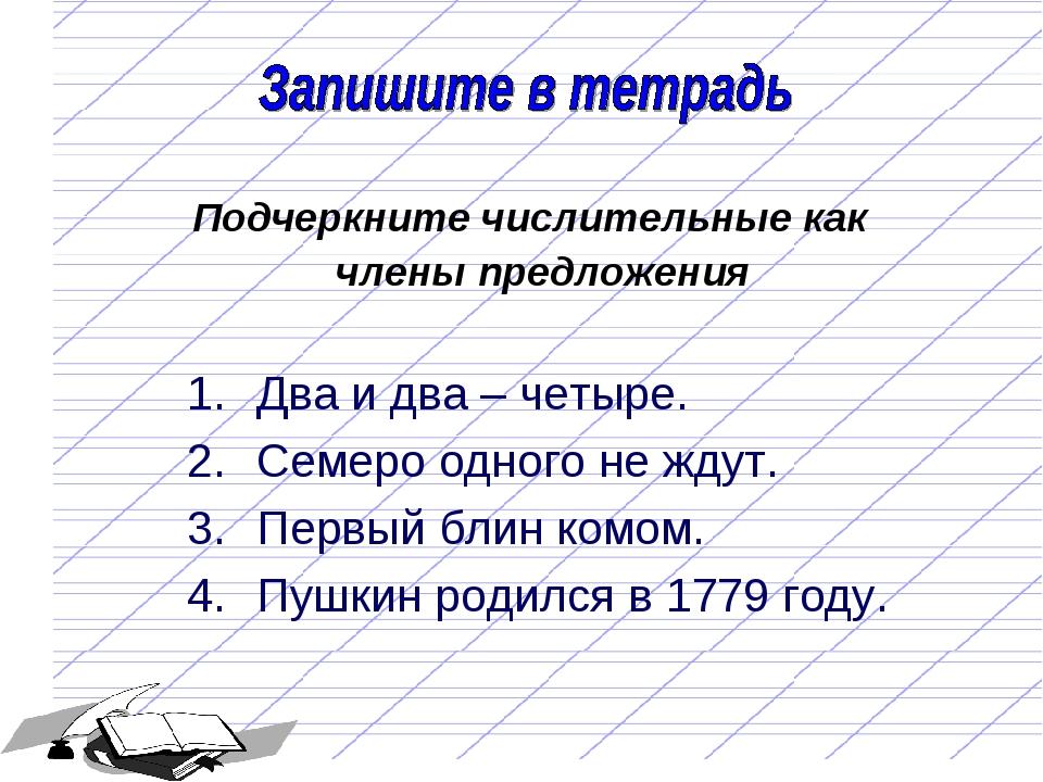 Два и два – четыре. Семеро одного не ждут. Первый блин комом. Пушкин родился...