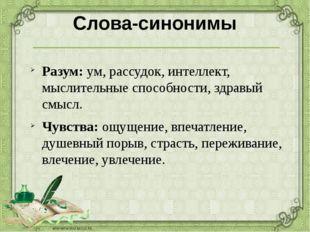 Слова-синонимы Разум: ум, рассудок, интеллект, мыслительные способности, здра