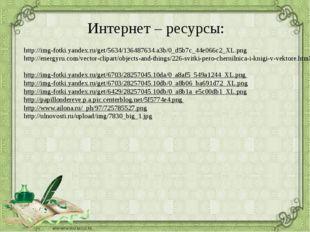http://img-fotki.yandex.ru/get/5634/136487634.a3b/0_d5b7c_44e066c2_XL.png ht