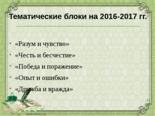 Тематические блоки на 2016-2017 гг. «Разум и чувство» «Честь и бесчестие» «По