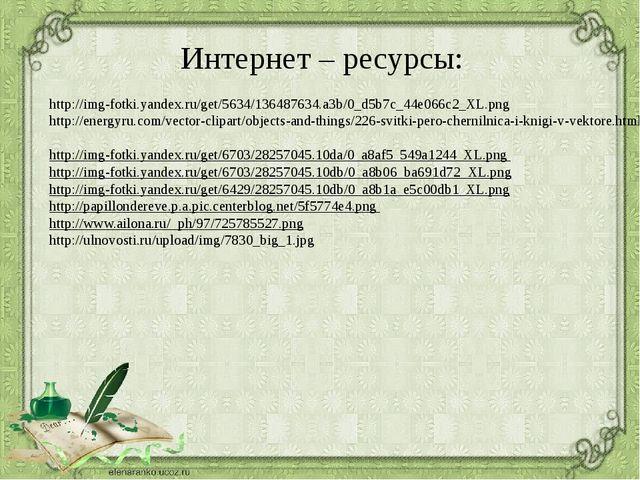 http://img-fotki.yandex.ru/get/5634/136487634.a3b/0_d5b7c_44e066c2_XL.png ht...