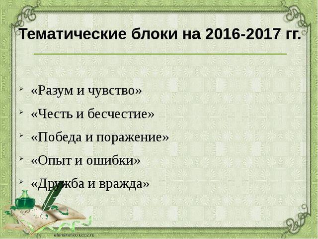 Тематические блоки на 2016-2017 гг. «Разум и чувство» «Честь и бесчестие» «По...