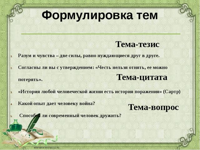 Формулировка тем Разум и чувства – две силы, равно нуждающиеся друг в друге....