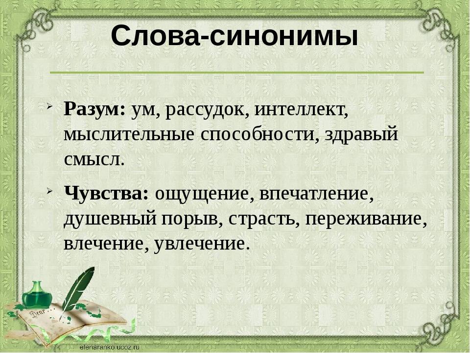 Слова-синонимы Разум: ум, рассудок, интеллект, мыслительные способности, здра...