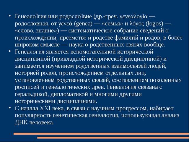 Генеало́гия или родосло́вие (др.-греч. γενεαλογία — родословная, от γενεά (ge...