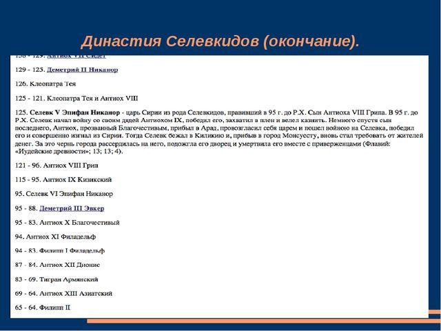 Династия Селевкидов (окончание).