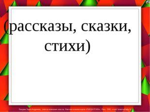 (рассказы, сказки, стихи) Лазарева Лидия Андреевна, учитель начальных классов