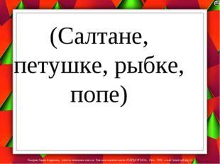 (Салтане, петушке, рыбке, попе) Лазарева Лидия Андреевна, учитель начальных к