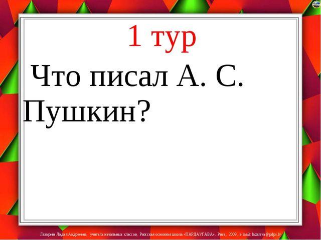 1 тур Что писал А. С. Пушкин? Лазарева Лидия Андреевна, учитель начальных кл...