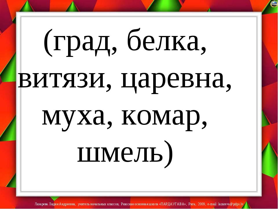 (град, белка, витязи, царевна, муха, комар, шмель) Лазарева Лидия Андреевна,...