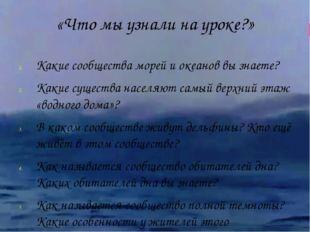 Изучить статью «Жизнь в морях и океанах» Выполнить задание на стр. 138 и зада