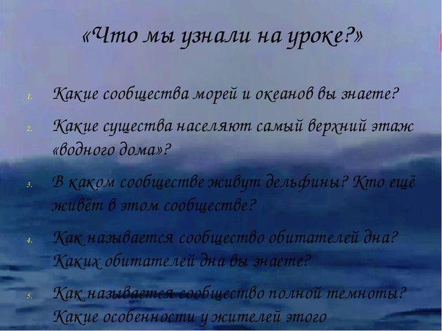 Изучить статью «Жизнь в морях и океанах» Выполнить задание на стр. 138 и зада...