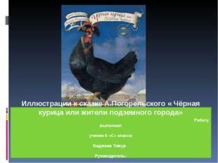 Иллюстрации к сказке А.Погорельского « Чёрная курица или жители подземного г