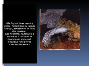 «На другой день поутру дети , проснувшись нашли Алёшу , лежавшего на полу без