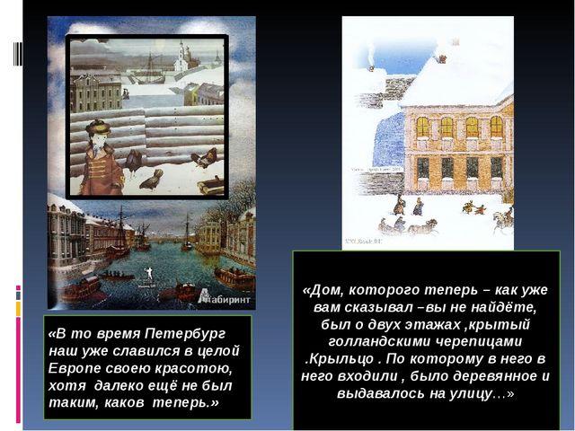 «Дом, которого теперь – как уже вам сказывал –вы не найдёте, был о двух этажа...