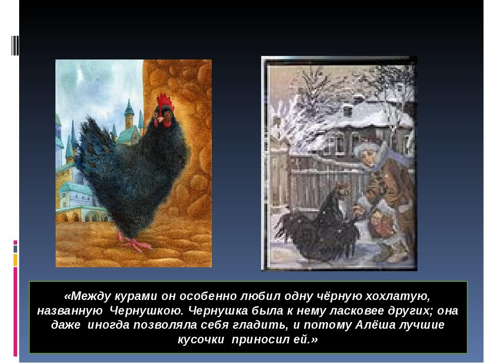 «Между курами он особенно любил одну чёрную хохлатую, названную Чернушкою. Че...