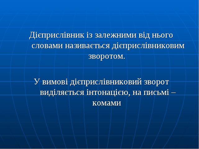 Дієприслівник із залежними від нього словами називається дієприслівниковим зв...