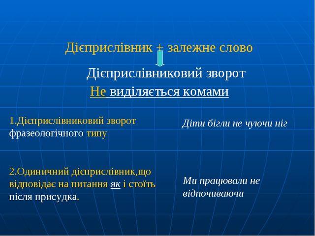 Дієприслівник + залежне слово Дієприслівниковий зворот Не виділяється комами...