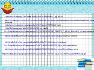http://microcompany.com.ua/MChtml/pic/Art/Board/BoardS1.jpg доска http://3.bp