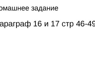 Домашнее задание Параграф 16 и 17 стр 46-49