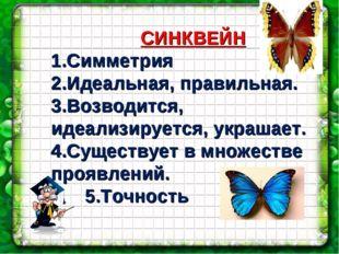 СИНКВЕЙН 1.Симметрия 2.Идеальная, правильная. 3.Возводится, идеализируется,