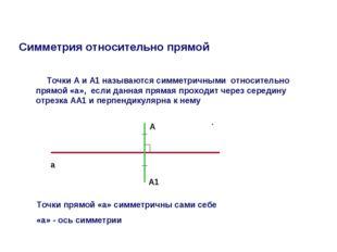 Симметрия относительно прямой Точки А и А1 называются симметричными относител