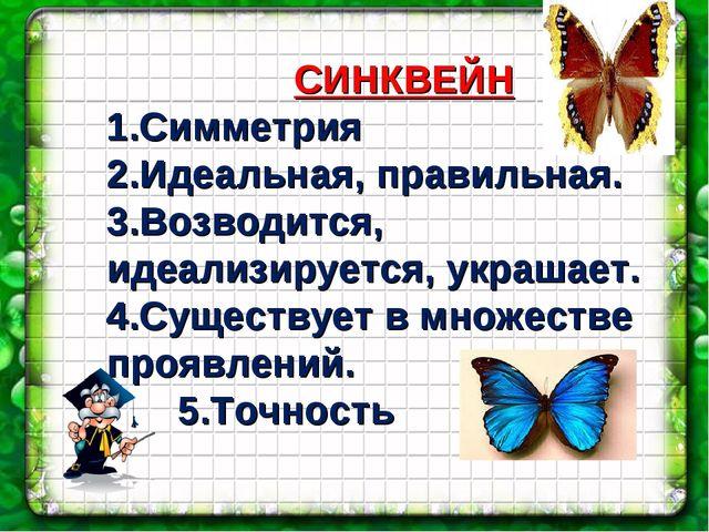 СИНКВЕЙН 1.Симметрия 2.Идеальная, правильная. 3.Возводится, идеализируется,...