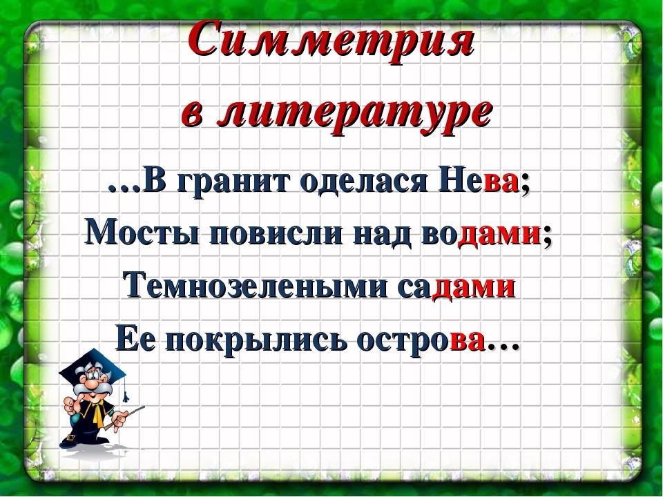 Симметрия в литературе …В гранит оделася Нева; Мосты повисли над водами; Темн...