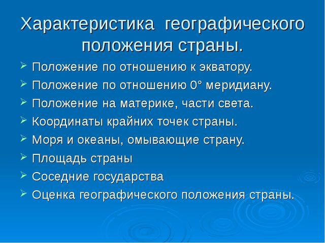 Характеристика географического положения страны. Положение по отношению к экв...