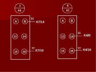 А 13 15 В 14 16 1 К4 9 К7 11 К7/14 11 К4/В 77 77 К7/16 К4/16 14 13 А В 16 15