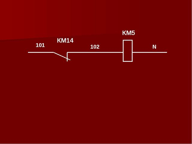 101 102 N КМ14 КМ5
